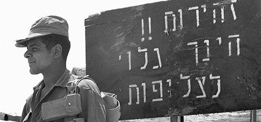 תערוכת צילומים ממלחמת ההתשה