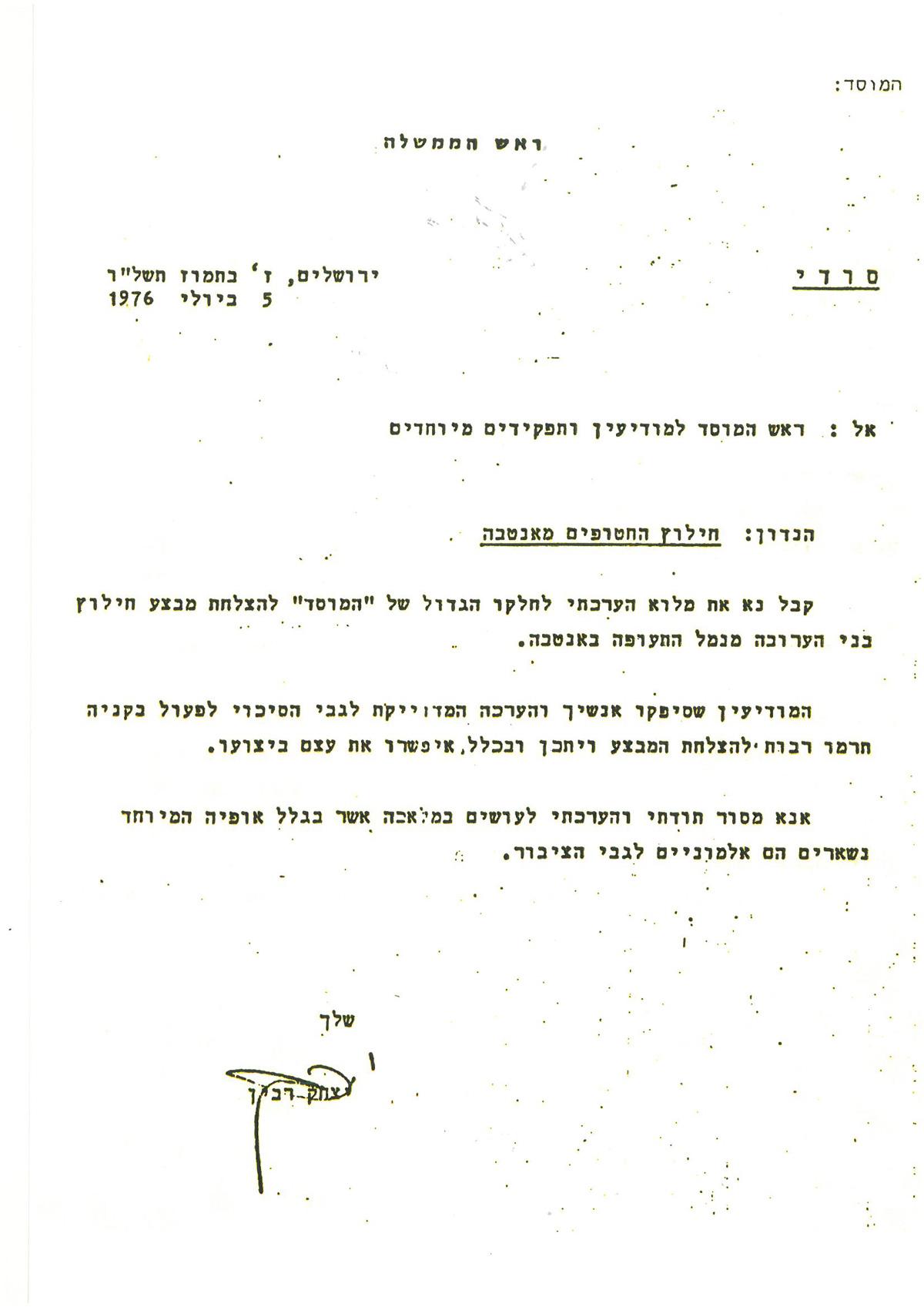 מכתב הערכה מראש הממשלה למוסד