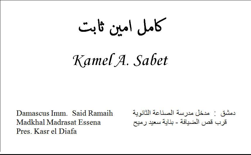 כרטיס הביקור של אלי בדמשק