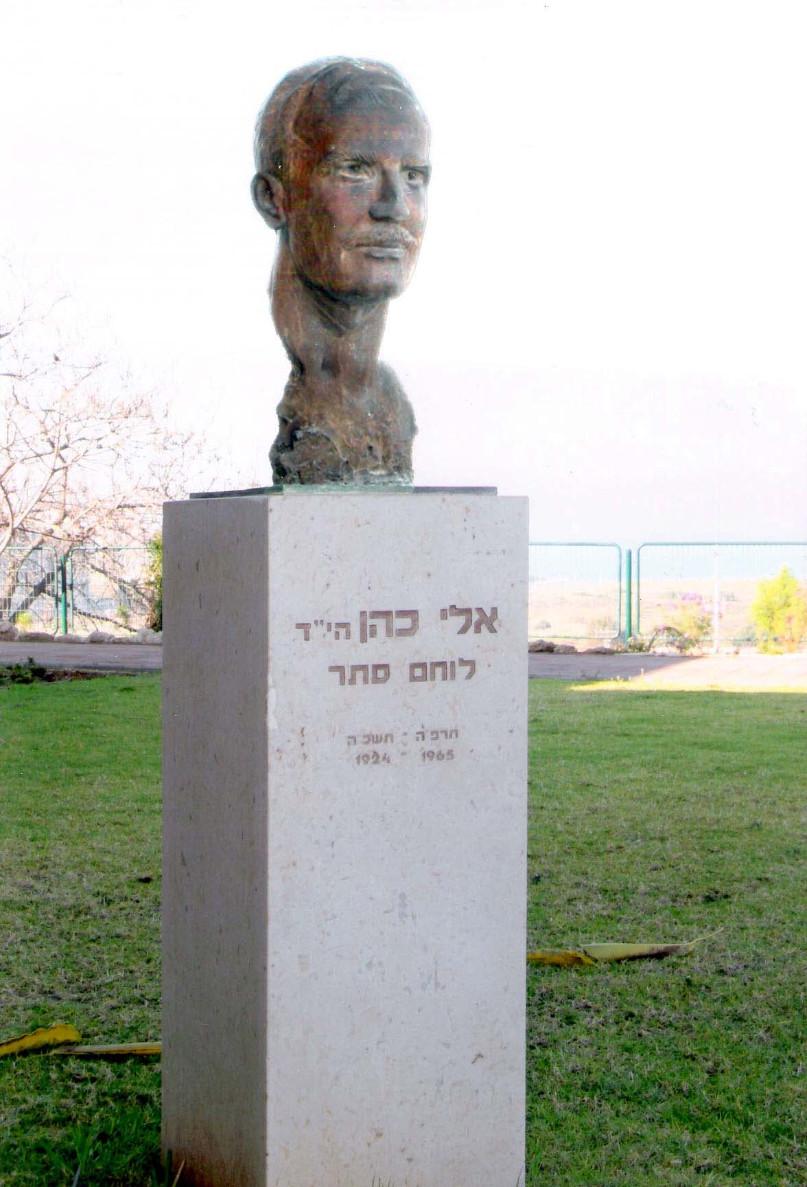 פסל לזכרו של אלי כהן במוסד