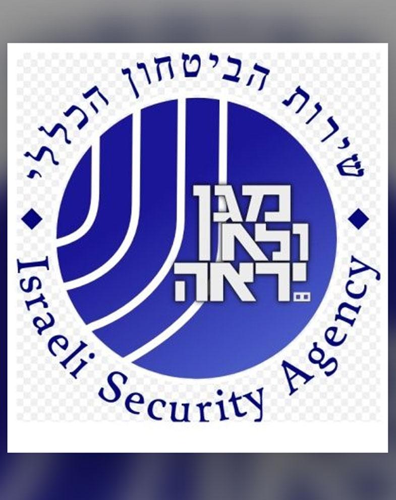 חוק ומודיעין: דברים שנישאו בסדנה בנושא חוק שירות הביטחון הכללי והמודיעין