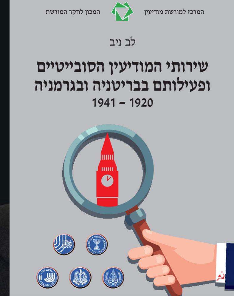 שירותי המודִיעין הסובייטײם ופעילֹותם בבריטניה ובגרמניה 1941 – 1920