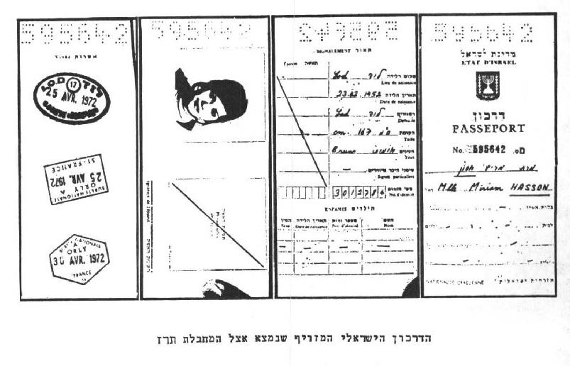 הדרכון הישראלי המזוייף של המחבלת תרז