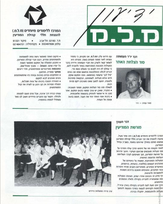 """מבט מל""""מ: גיליון 01 אוקטובר 1990"""