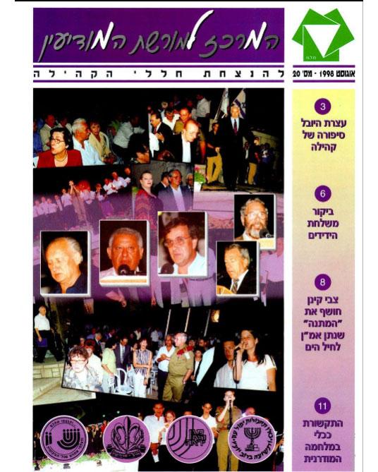 """מבט מל""""מ: גיליון 20 אוגוסט 1998"""