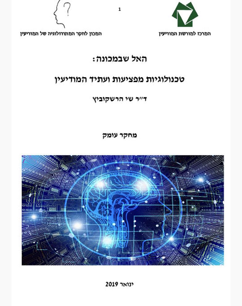 האל שבמכונה: טכנולוגיות מפציעות ועתיד המודיעין