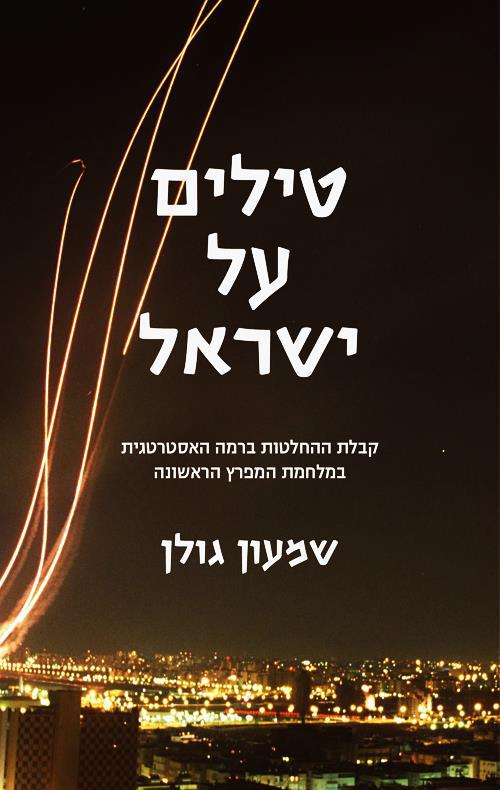 טילים על ישראל | קבלת ההחלטות ברמה האסטרטגית במלחמת המפרץ הראשונה