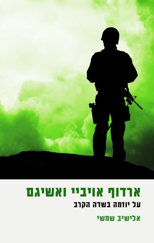 ארדוף אויביי ואשיגם | על יוזמה בשדה הקרב