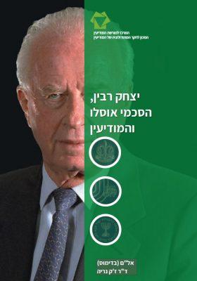 יצחק רבין, הסכמי אוסלו והמודיעין
