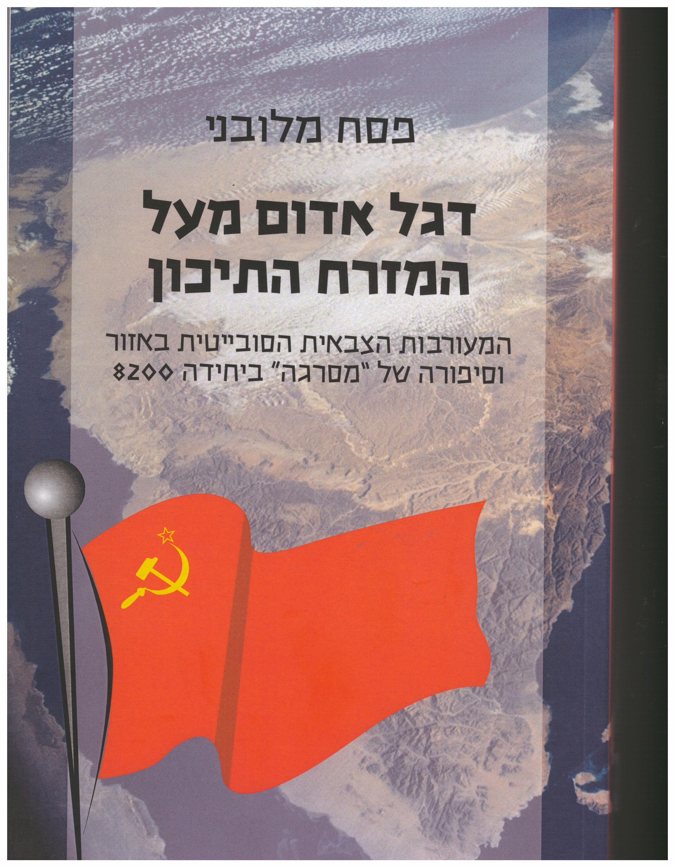 דגל אדום מעל המזרח התיכון