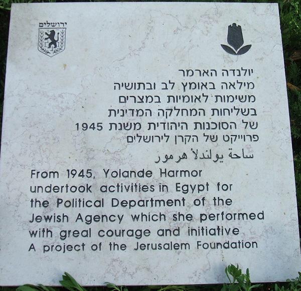 שלט הזיכרון בכיכר יולנדה הארמר בשכונת קטמון בירושלים